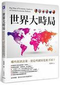 (二手書)世界大時局:哪些經濟決策,使這些國家從此不同?