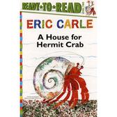 【麥克書店】《ERIC CARLE經典繪本讀本版》A HOUSE FOR HERMIT CRAB /L2