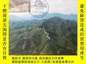 二手書博民逛書店1999罕見(2-2)J 極限明信片 (北京密雲古北門郵戳)Y2