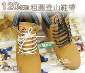 糊塗鞋匠 優質鞋材 G64 120cm粗圓登山鞋帶  上蠟處理 登山鞋  Timberland 馬汀