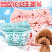 雪紡蕾絲狗狗生理褲寵物生理褲用品內褲透氣泰迪比熊貓 優尚良品