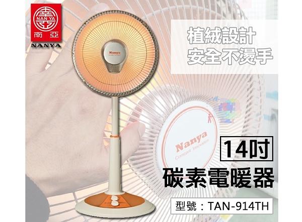 【尋寶趣】南亞 14吋碳素電暖器 桌立兩用 400W/800W 定時 旋轉擺頭 植絨防燙 傾倒斷電 TAN-914TH