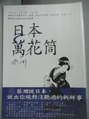 【書寶二手書T8/旅遊_HDZ】日本萬花筒_蔡瀾