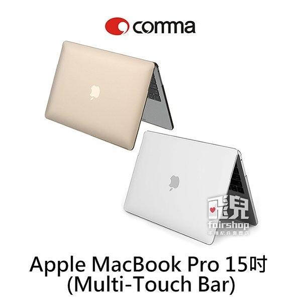 【妃凡】comma Apple MacBook Pro 15 吋 (Multi-Touch Bar) 保護殼 (K)