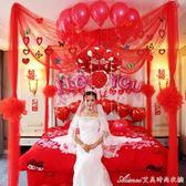 創意婚房佈置花球浪漫婚禮用品結婚裝飾拉花婚慶用品套餐臥室新房 艾美時尚衣櫥