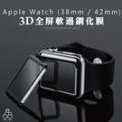 不碎邊不易破! Apple Watch 玻璃貼 38mm 42mm 滿版 軟邊 螢幕 iWatch 鋼化膜 保護貼 智慧手錶 螢幕貼