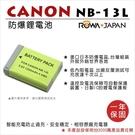 攝彩@樂華 FOR Canon NB-13L 相機電池 鋰電池 防爆 原廠充電器可充 保固一年