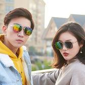 618好康鉅惠2018新款潮流反光鏡面太陽鏡百搭情侶墨鏡