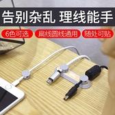 TUP2手機數據線理線器磁吸收納車載桌面充電線固線夾自粘固定夾