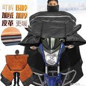跨騎彎梁電動摩托車擋風被冬季加絨加厚電瓶自行車防曬罩電車秋女 卡布奇諾雙十一特惠