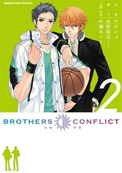 (二手書)BROTHERS CONFLICT (2)