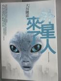 【書寶二手書T5/科學_HHQ】外星人來了_大川隆法