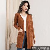 【天母嚴選】V領雙口袋修身長版針織罩衫外套(共五色)