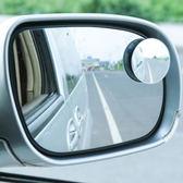 ◄ 生活家精品 ►【F58】車用可調輔助小圓鏡(2入) 360度 無邊 可調 後視鏡 倒車 盲點 高清