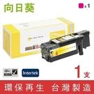 向日葵 for FUJI XEROX CT202266 紅色高容量環保碳粉匣 /適用 Fuji Xerox CP115w/CP116w/CP225w