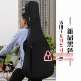 吉他包 41寸民謠吉他琴包40寸古典吉它套38寸加厚加棉雙肩背包 2色