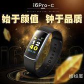 智能手環i6PROC蛋捲彩屏測步數睡眠監測運動計步器防水多功能藍芽學生情侶男女手環蘋果安卓通用