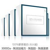 6入-豐傑生醫-100%COLLAGEN 黃金膠原蛋白(3公克/包;30包/盒)