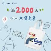 正價品結帳金額滿2千送enco大嘴鳥袋