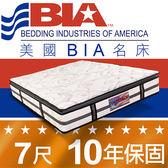 美國BIA名床-Seattle 獨立筒床墊-6×7尺特大雙人 10年保固 防蹣抗菌 除濕除臭 2.3mm橄欖型袋裝獨立筒