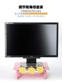 電腦螢幕架防頸椎升高抬高螢幕便攜支架簡約現代護頸液晶電腦顯示器屏增高架     color shopYYP