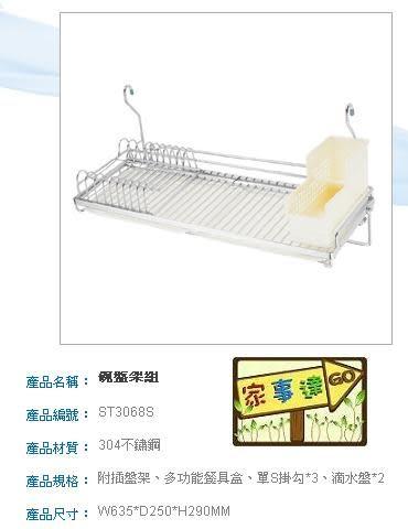 [家事達] 日日 DAY&DAY 不鏽鋼l碗盤架 不附掛桿 ST3068S *