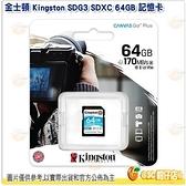 送記憶卡袋 金士頓 Kingston SDG3 SDXC 64GB 記憶卡 讀取 170MB/s 4K 64G 適用 單眼 相機
