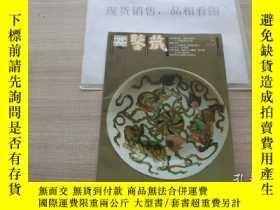 二手書博民逛書店罕見鑑藏2005.9Y293289 中國收藏家協會 看圖 出版2