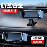 手機車載支架2021新款汽車儀表盤出風口專用電動導航自動感應車用 「雙10特惠」