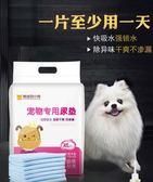 寵物尿墊狗狗尿墊寵物用品尿片貓尿布泰迪尿不濕吸水墊加厚除臭【八五折限時免運直出】