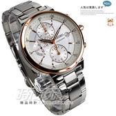 SNDW48P1-7T92-0RS0K公司貨SEIKO精工錶 三眼多功能計時碼錶 銀色不鏽鋼玫瑰金色 鐵帶女錶