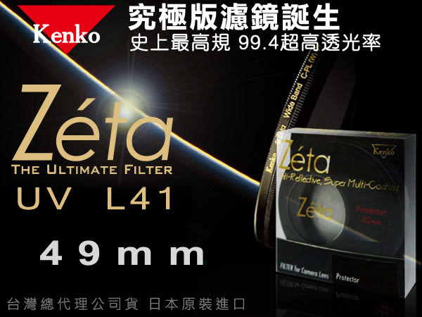 EGE 一番購】KENKO Zeta UV L41 抗紫外線保護鏡,正成公司貨【82mm】