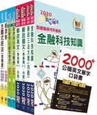 【鼎文公職】TBD06-對應最新考科新制修正!郵政招考專業職(一)(郵儲業務甲組)套書