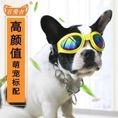 寵物眼鏡太陽鏡墨鏡狗狗眼鏡小狗法斗