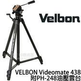 VELBON Videomate 438 附 PH-248 油壓雲台+腳架套 (6期0利率 免運 立福公司貨) C-400 改款