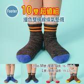 Footer ZH86 兒童 M號 L號 (厚襪) 10雙超值組 撞色雙橫線條氣墊襪 ;除臭襪;蝴蝶魚戶外