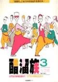 (二手書)醋溜族(3)