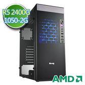 技嘉B350平台【雄鷹獵人】AMD APU 四核 GTX1050-2G獨顯 1TB效能電腦
