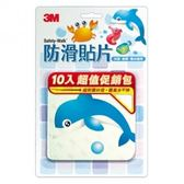 3M防滑貼片海洋款10入浴室防滑不磨腳無毒材質好撕不易留痕