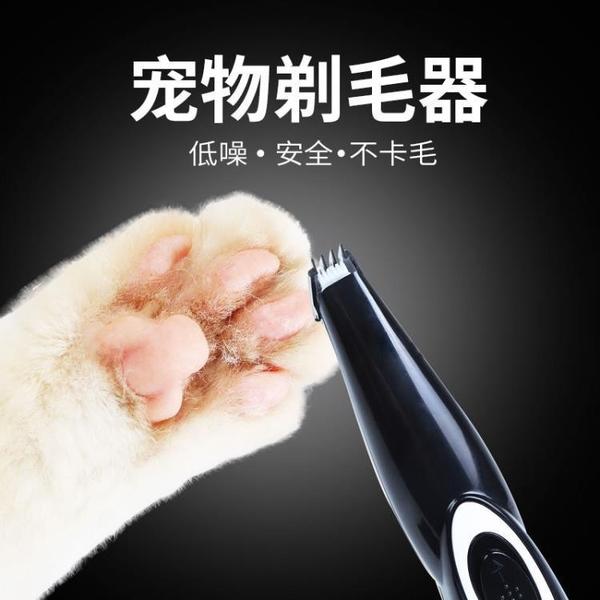 寵物剃毛器貓咪剃腳毛器修毛器狗狗剃腳毛器寵物除毛神器小型電推剪電推子