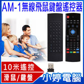 【24期零利率】全新 AM-1 無線飛鼠鍵盤遙控器 滑鼠 智慧學習 電視盒/DVD播放器/筆電/電腦相容