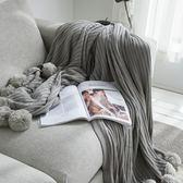 針織球球毯子北歐純棉毛毯夏季空調【極簡生活館】