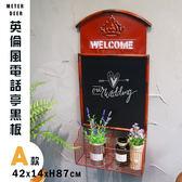 電話亭大型黑板置物架鐵藝立體造型留言板促銷告示板壁掛式 仿舊美式工業風收納架-米鹿家居