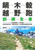 鏑木毅越野跑訓練全書:日本越野跑第一人的私攻略,從各地形跑步技巧、體能升級計畫、