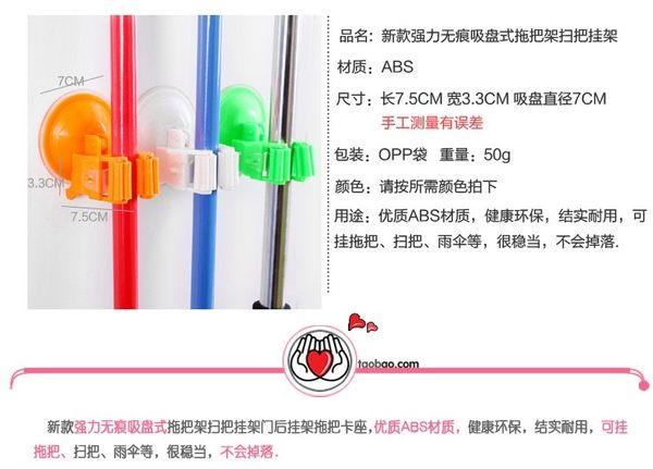 [協貿國際] 掃把掛鉤強力無痕吸盤式拖把架 (10個價)