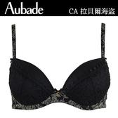 Aubade-拉貝爾海盗B-C印花蕾絲有襯內衣(黑)CA