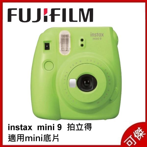 FUJIFILM  instax mini 9 富士 MINI9  萊姆綠  拍立得相機  拍立得 保固一年 平行輸入 送束口袋 可傑
