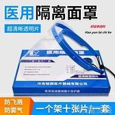 牙科材料防護面罩1套配10張片口腔科防霧面罩齒科防護罩免運 快速出貨