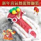 新年喜氣舞龍舞獅裝 舞龍舞獅裝 寵物新年裝 寵物舞龍舞獅裝 年獸裝 寵物年獸裝 狗新年裝