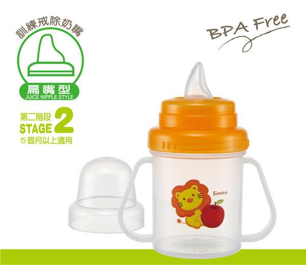 【奇買親子購物網】小獅王辛巴simba幼兒訓練杯(扁嘴型)200ml